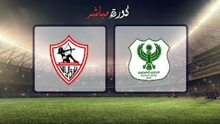 مشاهدة مباراة المصري البورسعيدي والزمالك بث مباشر 11-04-2019 الدوري المصري