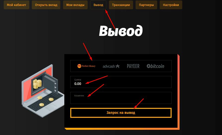 Регистрация в CryptoTraders 5