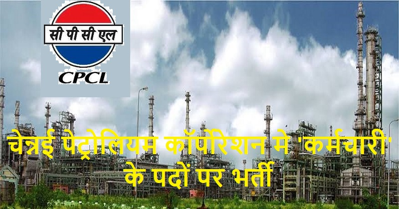 CPCL jobs 2019