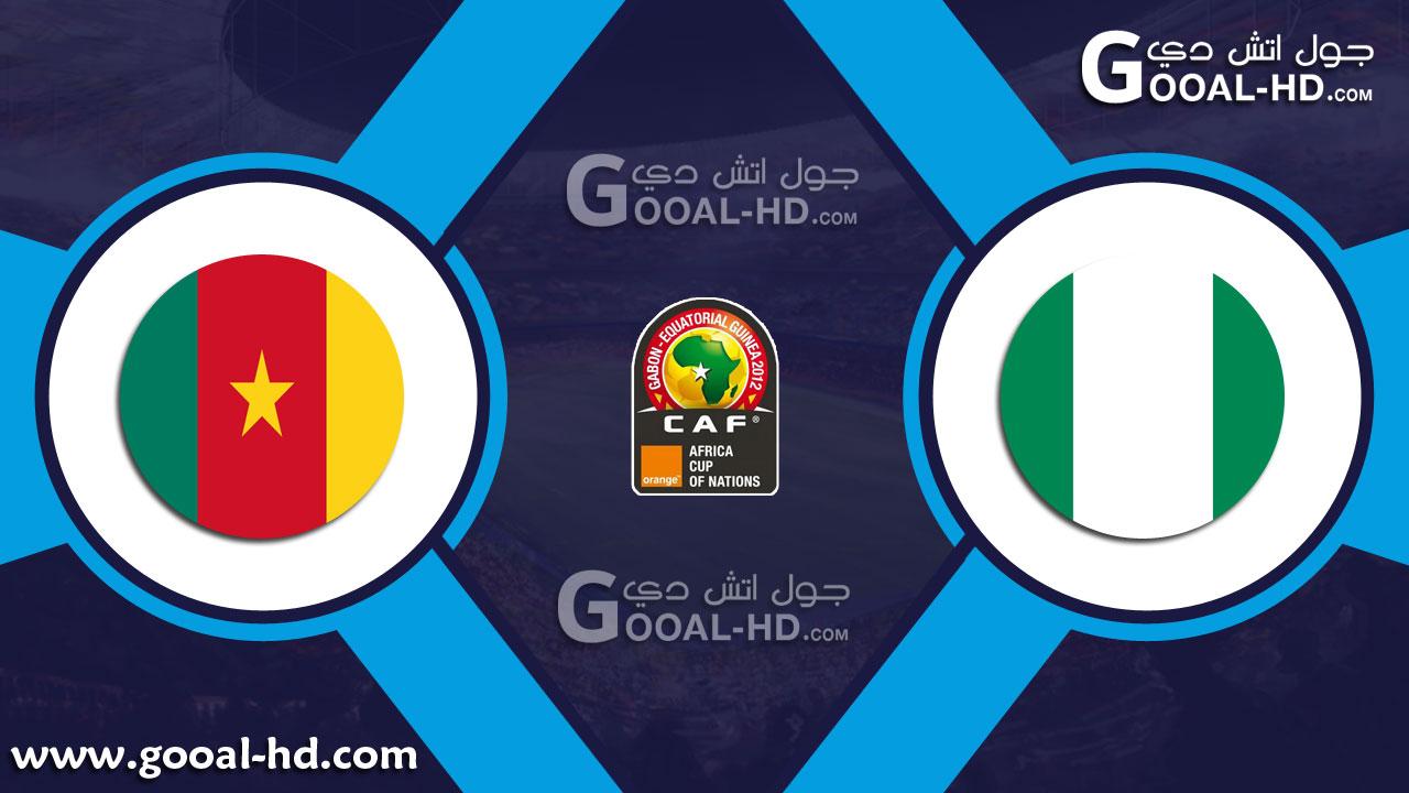 نيجيريا والكاميرون بث مباشر
