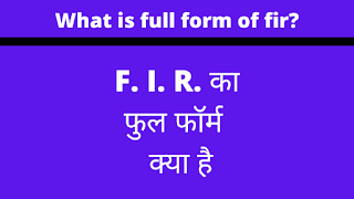 What is full form of fir? (F. I. R. का फुल फॉर्म  क्या है)