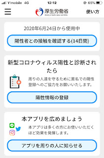 接触確認アプリの画面1