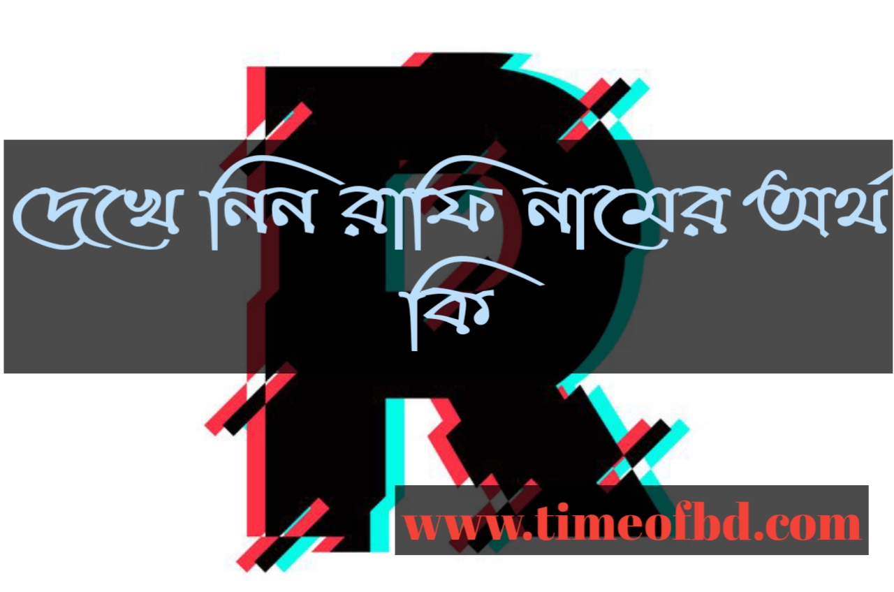 Rafi name meaning in Bengali, রাফি নামের অর্থ কি, রাফি নামের বাংলা অর্থ কি, রাফি নামের ইসলামিক অর্থ কি,