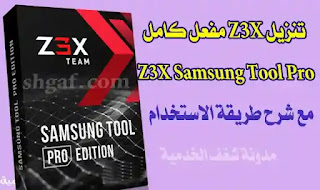 تحميل z3x Samsung Tool pro عربي مع تفعيل مدى الحياة 24.3 لعام 2018, z3x Samsung Tool pro 24.4