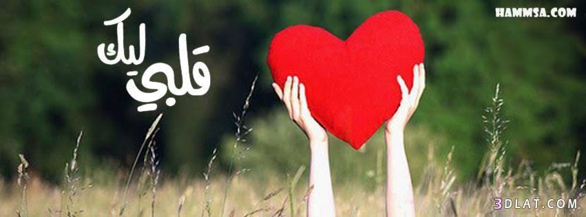 كفرات الحب