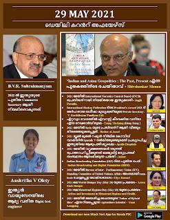 Daily Malayalam Current Affairs 29 May 2021
