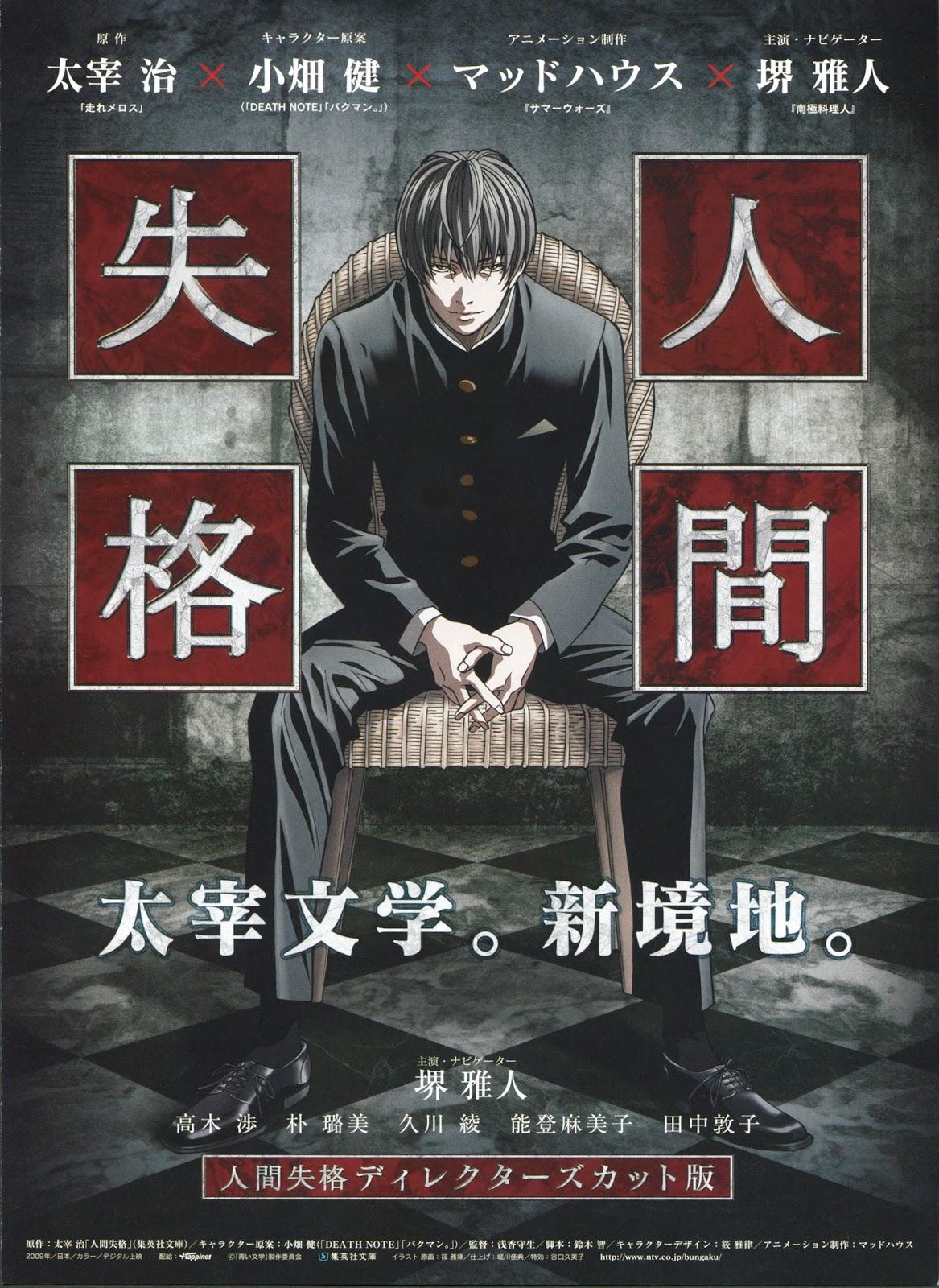 """... titulada """"Aoi Bungaku Series"""", un anime de 12 episodios que, aparte de  la ya mencionada, adapta """"En el bosque bajo los cerezos en flor"""", ..."""