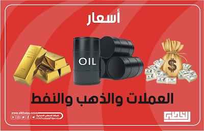 أسعار العملات الاجنبية والذهب والنفط عالميأ بحسب المركز العراقي الاقتصادي السياسي اليوم الجمعة