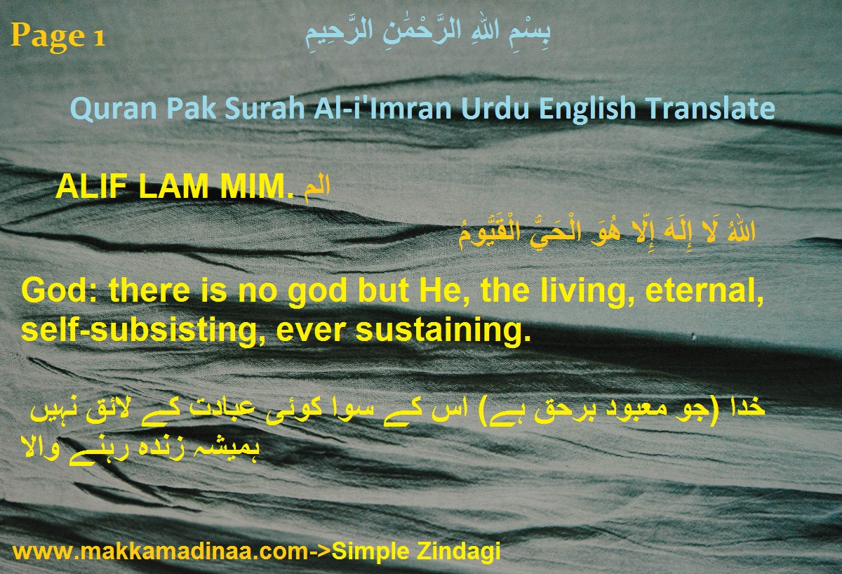 Quran Pak Surah Al-i'Imran Urdu English Translate