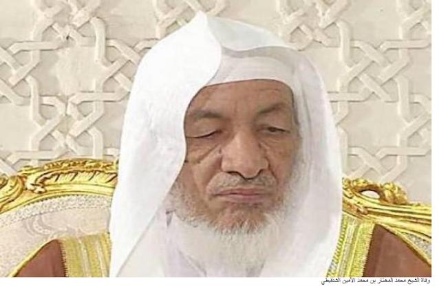 الشيخ محمد المختار بن محمد الأمين الشنقيطي