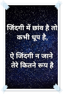 two line status motivational quotes in hindi
