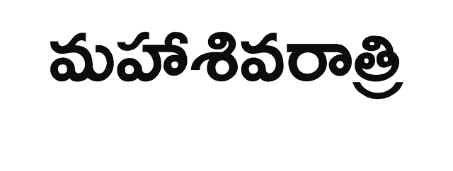 Mahashivaratri text messages in telugu font
