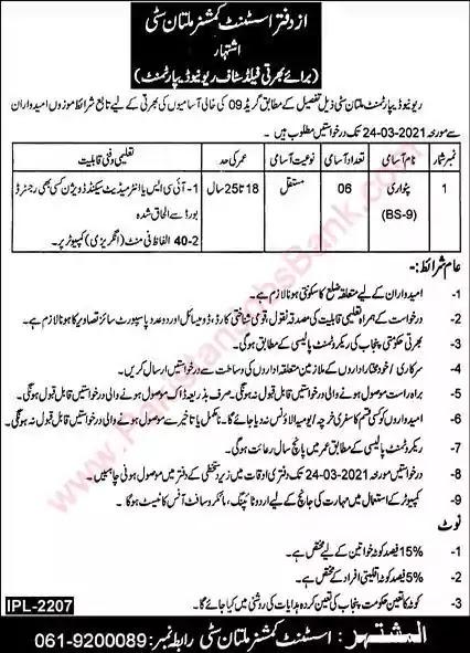 Latest Jobs in Pakistan Revenue Department Multan