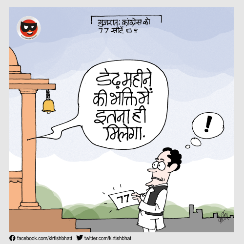 cartoonist kirtish bhatt, daily Humor, indian political cartoon, cartoons on politics, rahul gandhi cartoon, gujarat elections cartoon