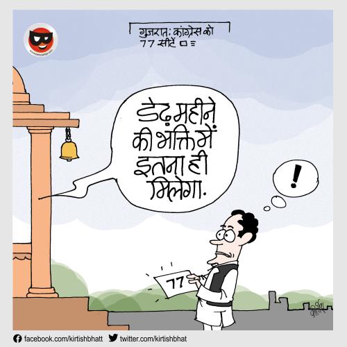 cartoonist kirtish bhatt, daily Humor, indian political cartoon, cartoons on politics, rahul gandhi cartoon, gujarat elections cartoon