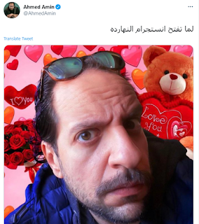 بصورة كوميدية...أحمد أمين يسخر من احتفالات عيد الحب