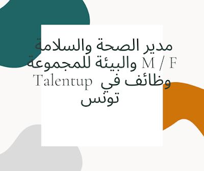 مدير الصحة والسلامة والبيئة للمجموعة M / F Talentup  وظائف في تونس