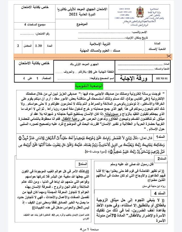 الامتحان الجهوي الموحد  الأولى باكالوريا  مادة التربية الإسلامية جهة فاس مكناس لسنة 2021