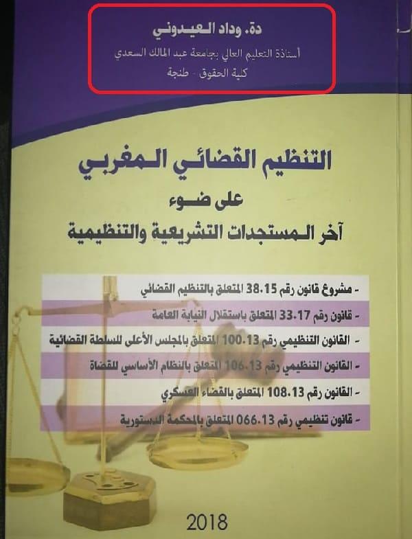 كتاب التنظيم القضائي المغربي على ضوء اخر المستجدات التشريعية و التنظيمية للدكتورة وداد العيدوني