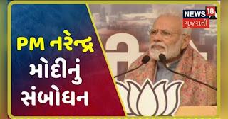 PM Narendra Modi Address Nation Today 8 PM