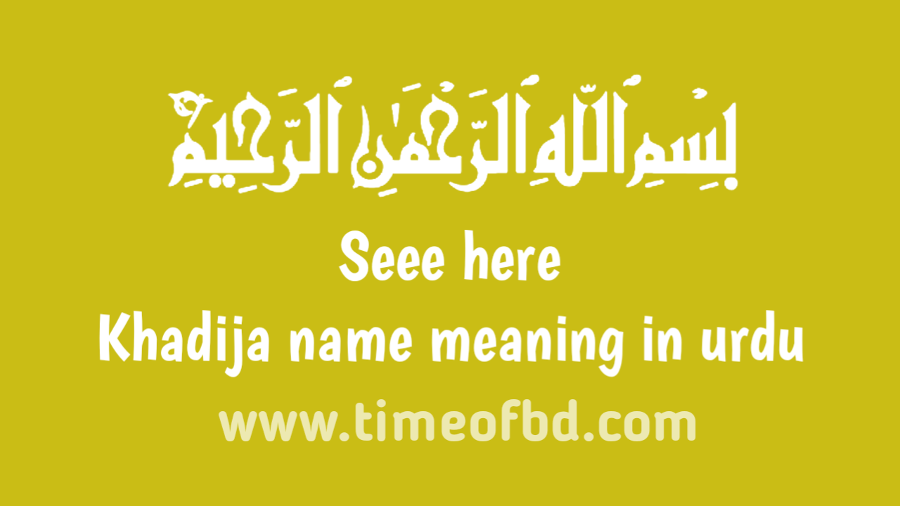 khadija name meaning in urdu, کھدیجہ نام کا مطلب اردو میں