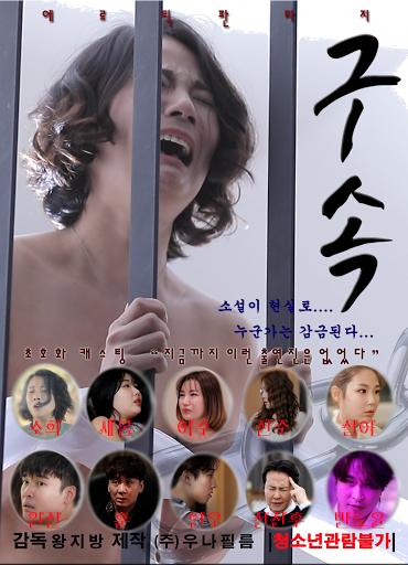 Redemption 구속 2020 Full Korean 18+ Adult Movie Online Free