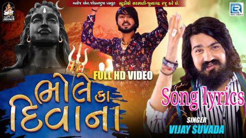 Bhole Ka Deewana lyrics, vijay suvada, vijay suvada bholenath new song lyrics, vijay suvada mahadev song lyrics