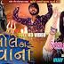 [LYRICS]Bhole Ka Deewana Lyrics - Vijay Suvada Song lyrics - Gujarati songs lyrics.