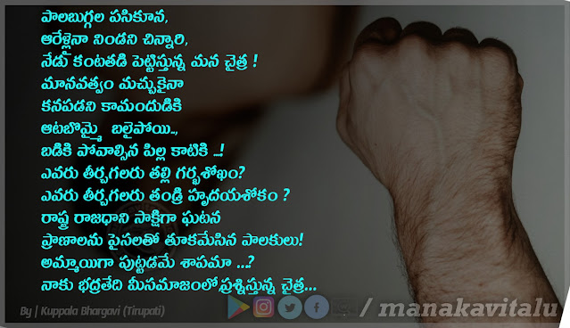 #Justice for #Chaithra quotes images