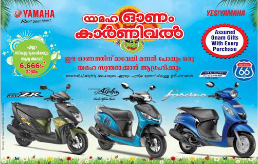 Yamaha Onam Offer 2016