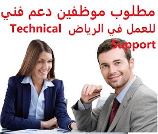 للعمل لدى شركة خاصة في الرياض  الخبرة : أن يكون لديه خبرة سنتان بالعمل في المجال أن يجيد اللغة الإنجليزية كتابة ومحادثة أن يجيد مهارات الحاسب الآلي  الراتب :  يتم تحديده بعد المقابلة