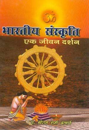 भारतीय संस्कृति - भारतीय दर्शन