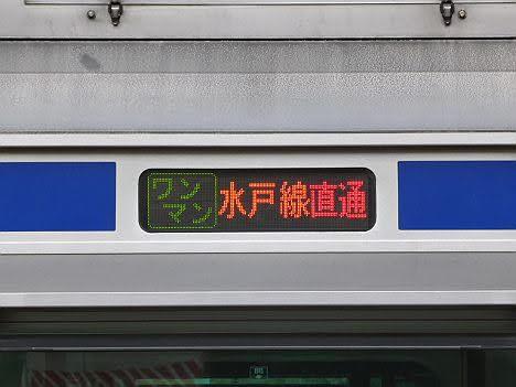 水戸線 ワンマン 小山行き・下館行き・友部行き・水戸行き1 E531系