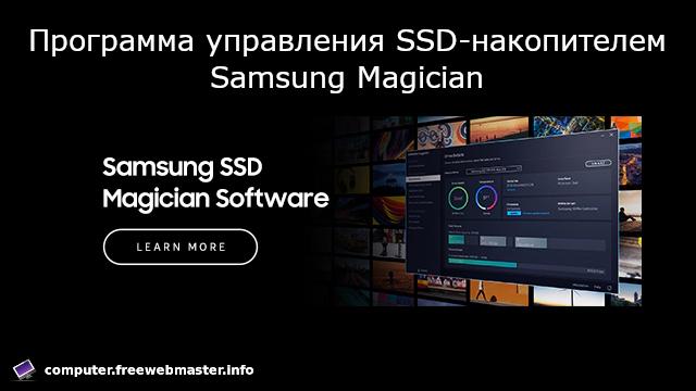 Программа управления SSD-накопителем Samsung Magician