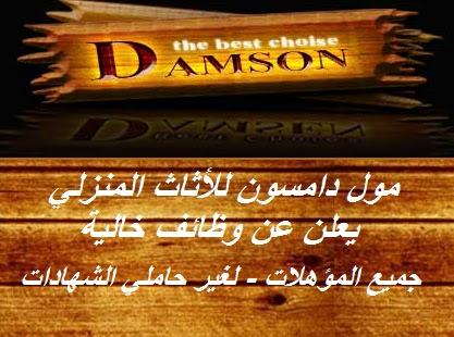 وظائف دامسون للاثاث مصر 2021