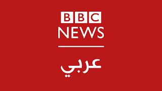 bbc عربية