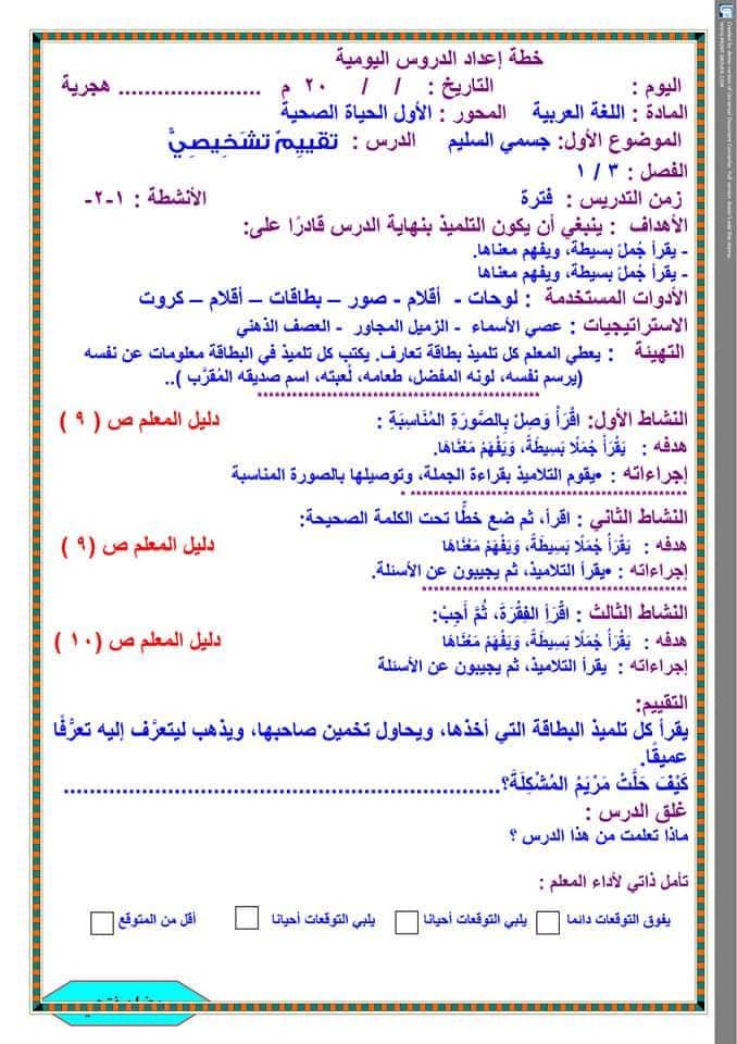 تحضير دروس نافذة اللغة العربية للصف الثالث الابتدائي  أ / رمضان فتحي 3