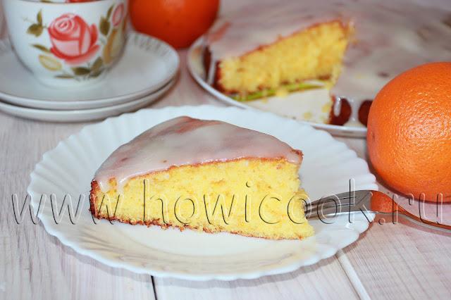 рецепт апельсинового пирога с глазурью