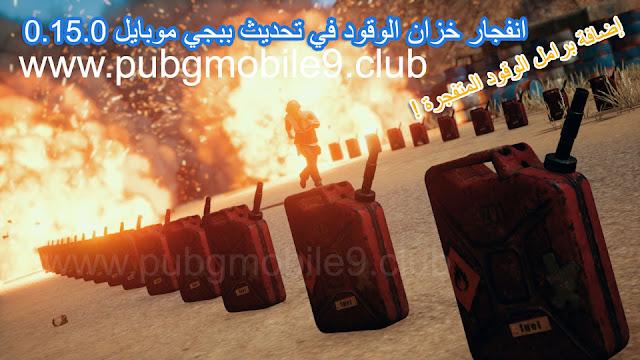 كيف تفجير خزان الوقود في ببجي موبايل