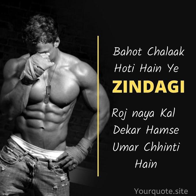 23+ Best Shayari On Life