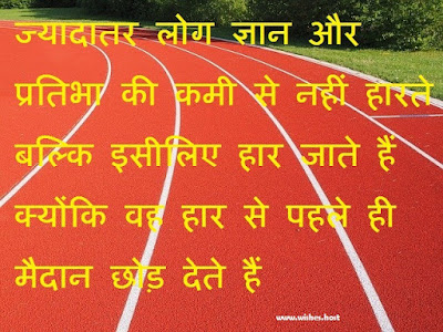 quotes on sports and games in hindi