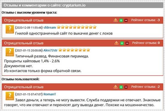 cryptarium.io – Отзывы