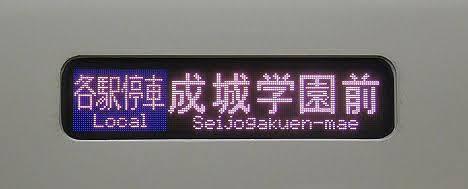 小田急電鉄 各駅停車 成城学園前行き6 8000形フルカラーLED