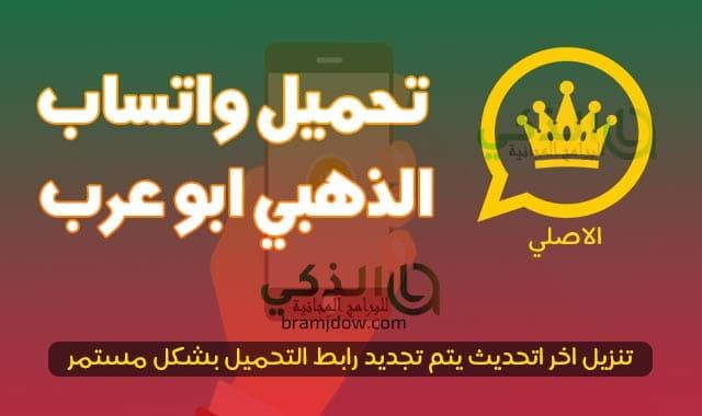 تنزيل الواتس الذهبي ابو عرب whatsapp gold