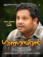 ganagandharvan character poster, hareesh kanaran, www.mallurelease.com