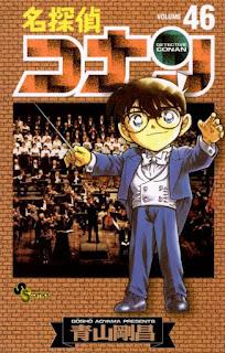 名探偵コナン コミック 第46巻 | 青山剛昌 Gosho Aoyama |  Detective Conan Volumes