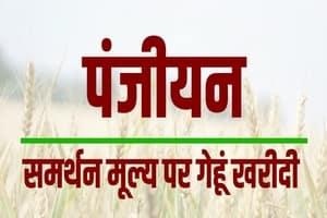 [MP E-Uparjan] मध्य प्रदेश ई-उपार्जन रबी फसल 2020-21 किसान पंजीकरण