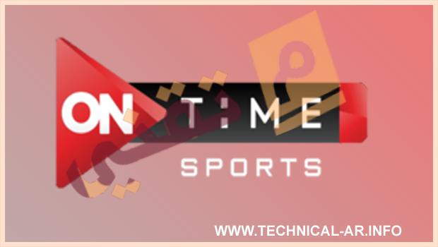 استقبل الان..تردد اون تايم سبورت ON Time Sport TV وتابع أهم المباريات الرياضية على القمر الصناعي نايل سات 2021