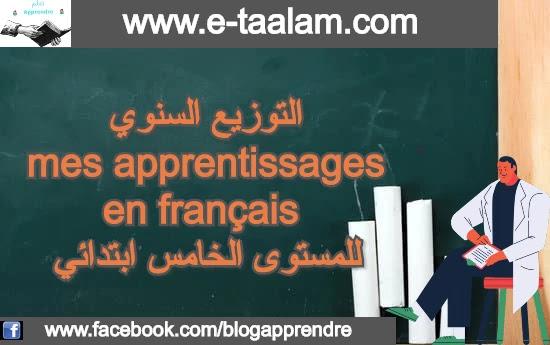 التوزيع السنوي mes apprentissages en français للمستوى الخامس ابتدائي