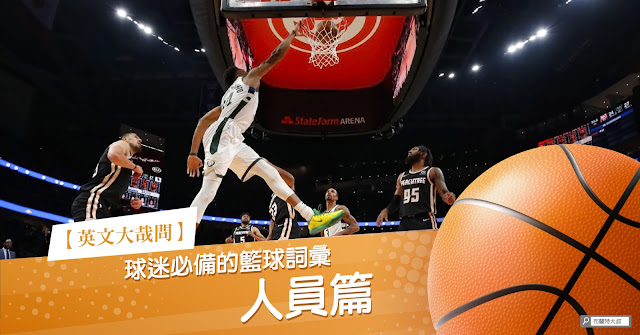 Players on court 場上球員